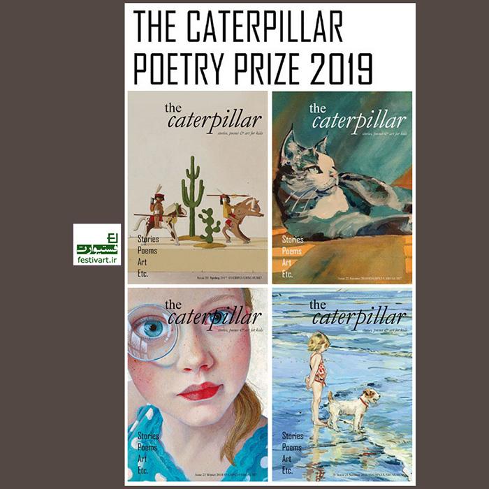 فراخوان جایزه بین المللی شعر Caterpillar ۲۰۱۹