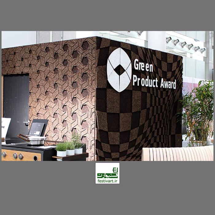 فراخوان جایزه بین المللی محصول سبز Green Product Award ۲۰۱۹