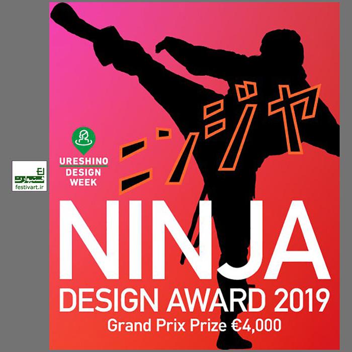فراخوان جایزه بین المللی Ninja Design ۲۰۱۹