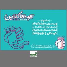 فراخوان جشنواره وبسری و فیلم کوتاه کودکانلاین