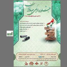 فراخوان جشنواره ملی داستان کوتاه جهادگران
