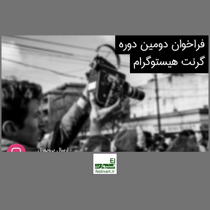 فراخوان دوره دوم گرنت پادکست هیستوگرام ویژه عکاسان ایرانی