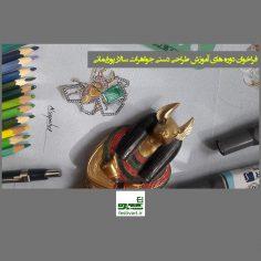 فراخوان دوره های آموزش طراحی دستی جواهرات سالار پورایمانی