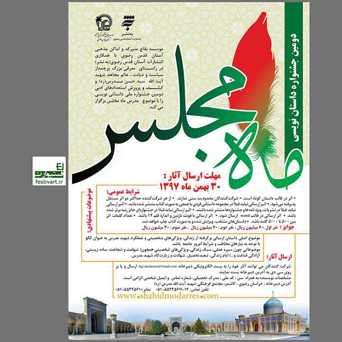 فراخوان دومین جشنواره داستان نویسی شهید مدرس (ماه مجلس)