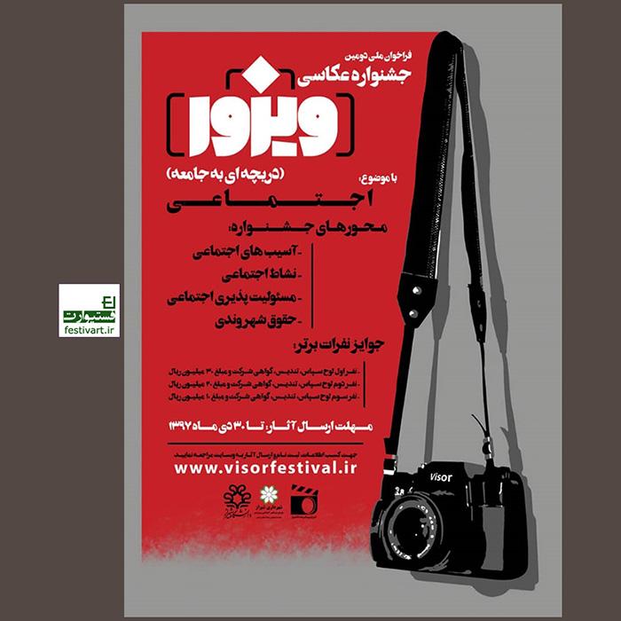 فراخوان دومین جشنواره ملی سالانه عکس ویزور