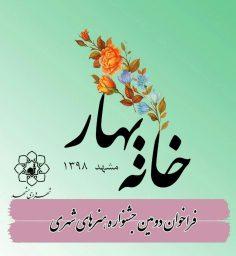 فراخوان دومین جشنواره هنرهای شهری مشهد