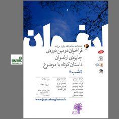 فراخوان دومین دوره جایزه ادبی ارغوان با موضوع شب