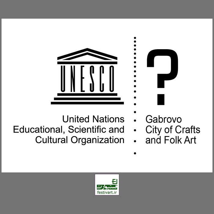 فراخوان رقابت بین المللی طراحی لوگوی شهری Gabrovo ۲۰۱۹