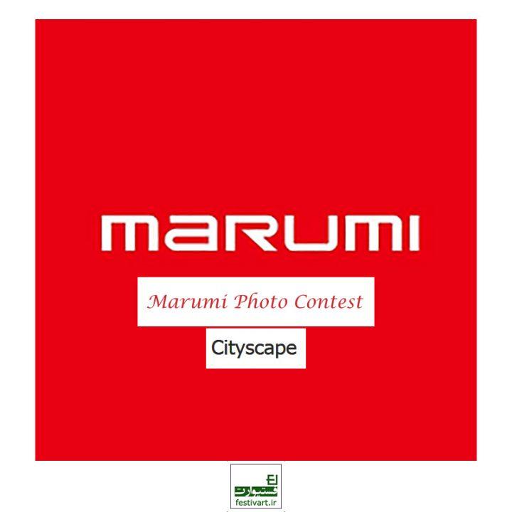 فراخوان رقابت بین المللی عکاسی Marumi ۲۰۱۹