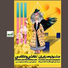 فراخوان سومین دوره جشنواره هنر ایران در رشته های نقاشی و عکاسی