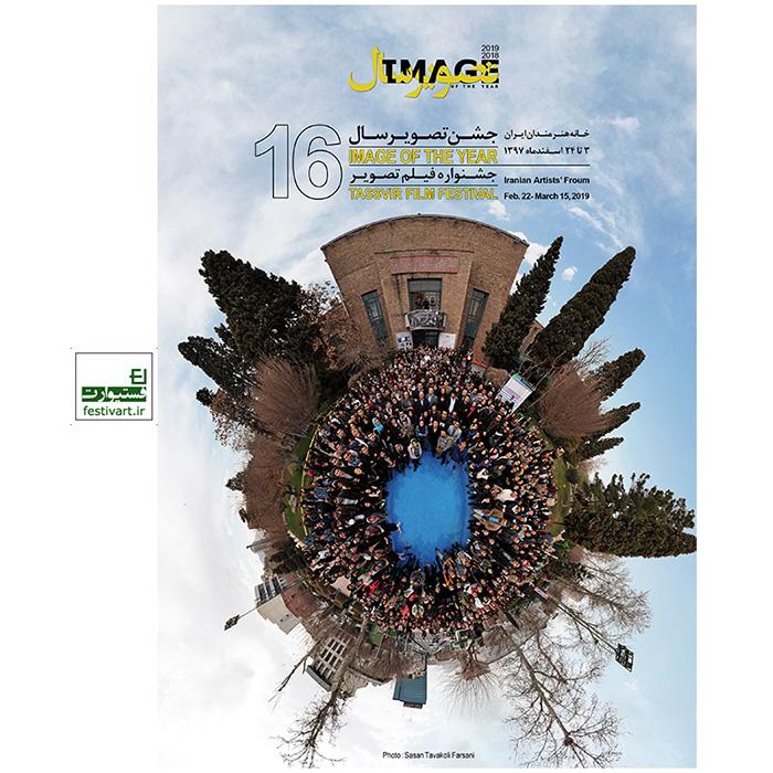 فراخوان شانزدهمین جشن تصویر سال و جشنواره فیلم تصویر