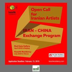 فراخوان شرکت هنرمندان ایرانی در رزیدنسی «ردگیت» از برنامه تبادل هنرمند ایران – چین