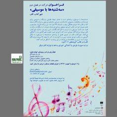 فراخوان شرکت در فصل دوم «سهشنبهها با موسیقی» شهر کتاب الف