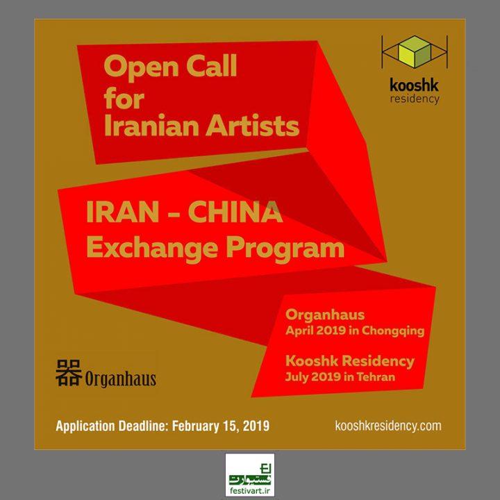 فراخوان شرکت هنرمندان ایرانی در رزیدنسی «ارگان هاوس» از برنامه تبادل هنرمند ایران – چین