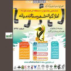 فراخوان ششمین جشنواره منطقه ای فیلم کوتاه افلاکیان میانه