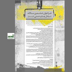 فراخوان ششمین سالانه تبادل چاپ دستی(کارت پستال)