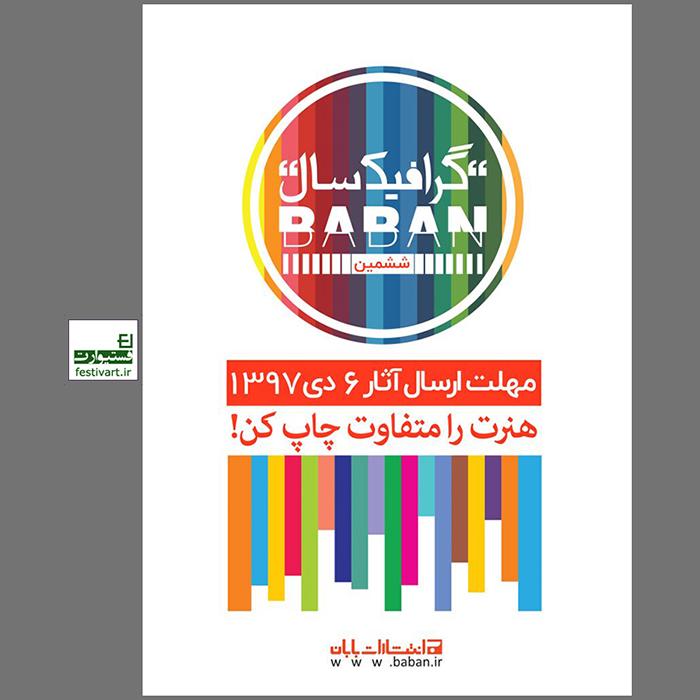 حفاظت شده: فراخوان ششمین کتاب گرافیک سال بابان۶