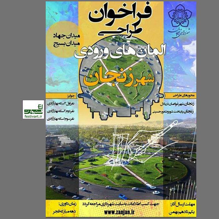 فراخوان طراحی المانهای ورودی شهر زنجان