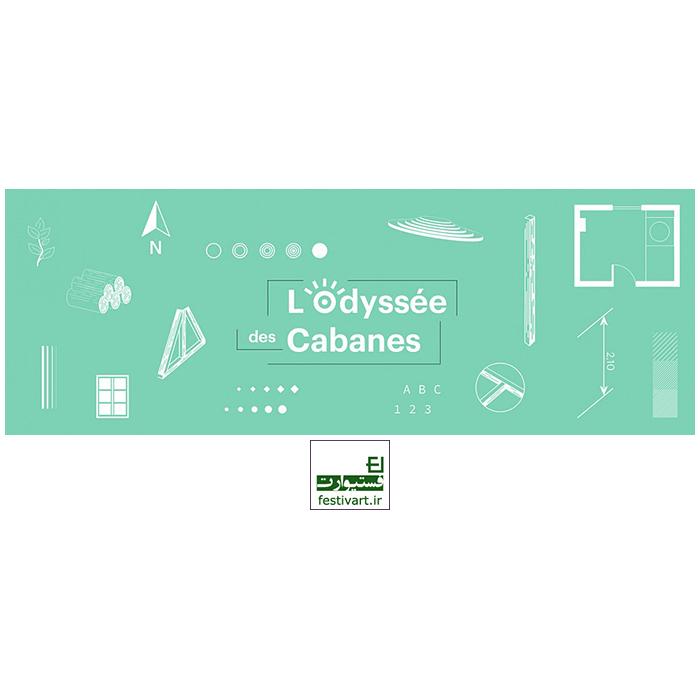 فراخوان مسابقه بین المللی طراحی کابین «اودیسه کابین ها»