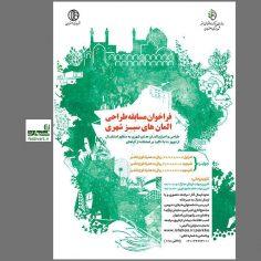 فراخوان مسابقه طراحی المان های سبز شهری اصفهان