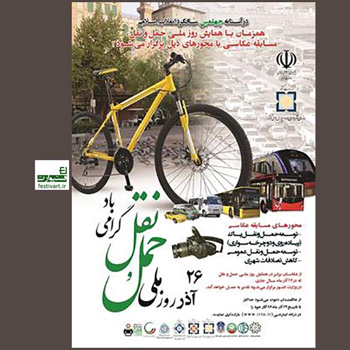 فراخوان مسابقه عکاسی با موضوع حمل ونقل عمومی شهری