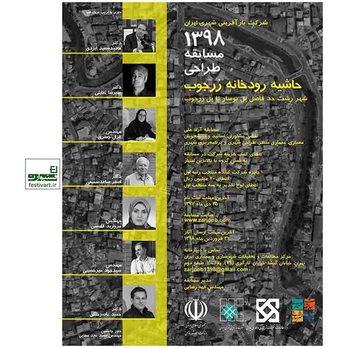 فراخوان معماری مسابقه طراحی حاشیه رودخانه زرجوب شهر رشت