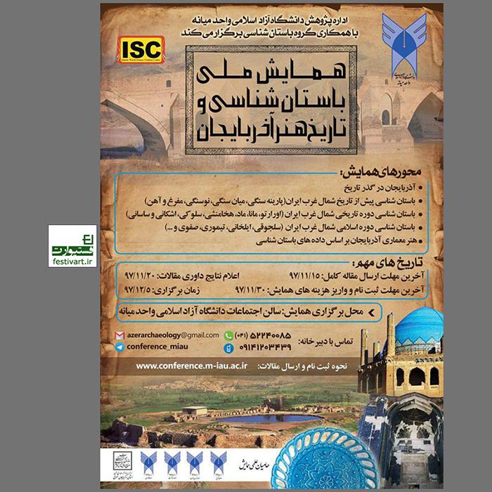 فراخوان مقاله همایش ملی باستان شناسی و تاریخ هنر آذربایجان