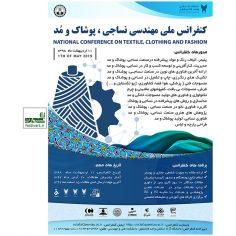 فراخوان مقاله کنفرانس ملی مهندسی نساجی، پوشاک و مد