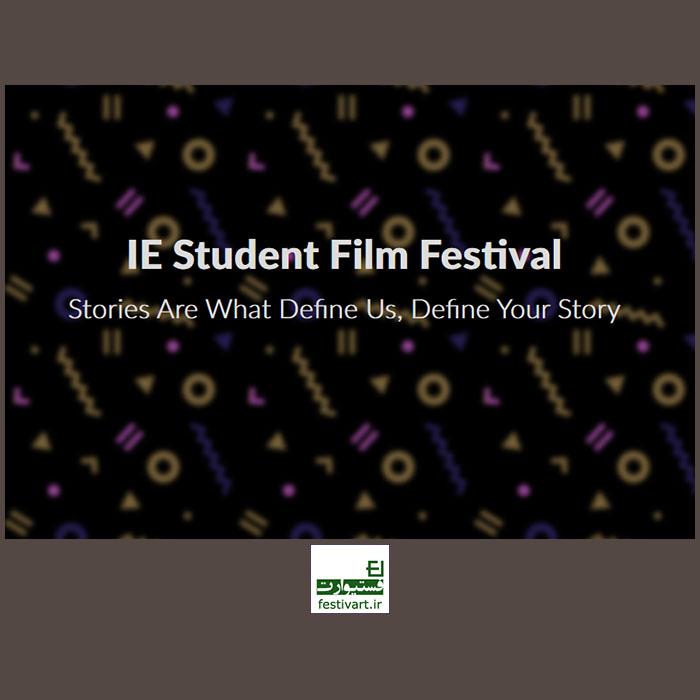 فراخوان نخستین جشنواره بین المللی فیلم کوتاه دانشجویی IE اسپانیا