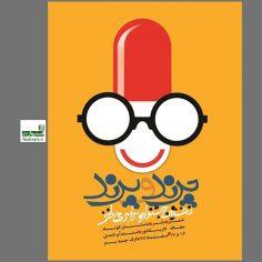 فراخوان نخستین جشنواره سراسری طنز «چرند وپرند»