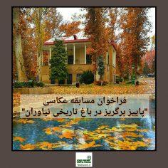 فراخوان نخستین مسابقه عکاسی «پاییز برگریز در باغ تاریخی نیاوران»