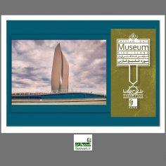فراخوان نمایشگاه آثارهنرهای صنایع دستی کالای ایرانی در موزه خلیج فارس کیش