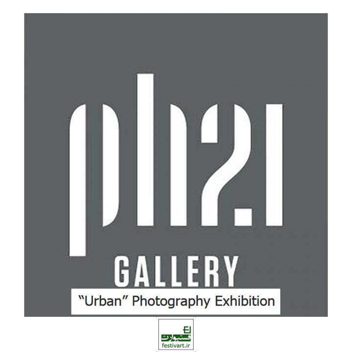 فراخوان نمایشگاه بین المللی عکاسی Urban ۲۰۱۹