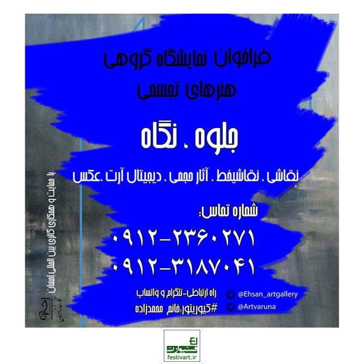 فراخوان نمایشگاه گروهى ایران آرت