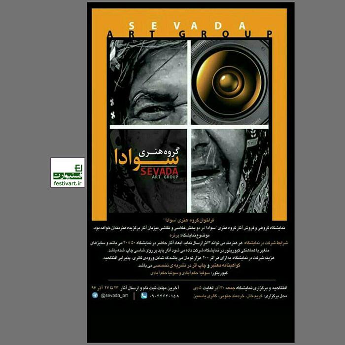 فراخوان نمایشگاه گروهی عکاسی و نقاشی گروه هنری «سوادا»