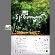 نمایشگاه انفرادی آثار پیام یاسینی