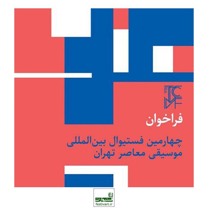 فراخوان چهارمین فستیوال بینالمللی موسیقی معاصر تهران