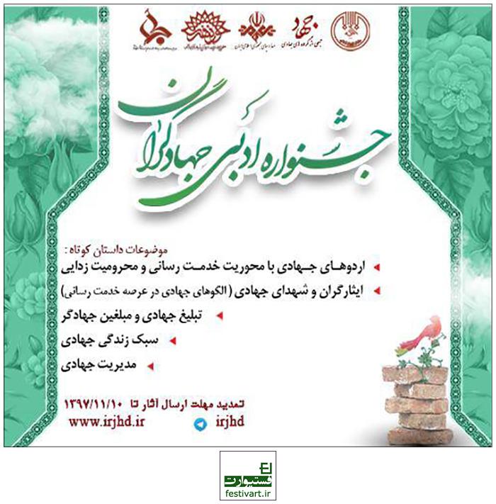 تمدید فراخوان جشنواره ملی داستان کوتاه جهادی