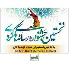 تمدید مهلت شرکت در هفتمین جشنواره موسیقی کردی