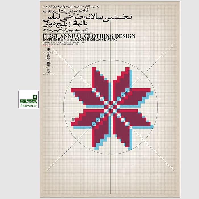 فراخوان اعطای «نشان مهتاب» در بخش بینالملل هشتمین جشنواره مد و لباس فجر