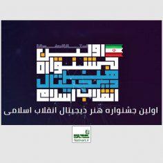 فراخوان اولین جشنواره هنر دیجیتال انقلاب اسلامی