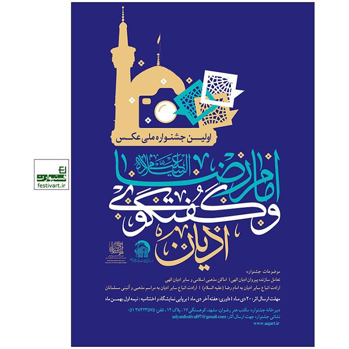 فراخوان اولین جشنواره ملی عکس گفتگوی ادیان