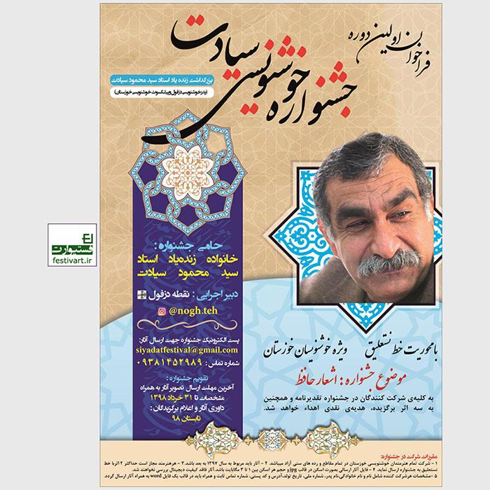 فراخوان اولین دوره جشنواره خوشنویسی سیادت