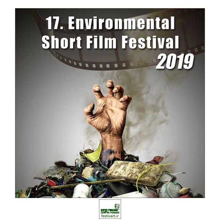 فراخوان بین المللی جشنواره فیلمهای محیط زیستی ترکیه