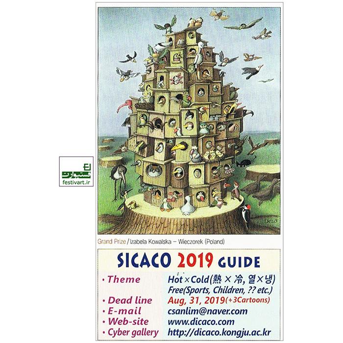 فراخوان بین المللی رقابت کارتون SICACO کره جنوبی ۲۰۱۹