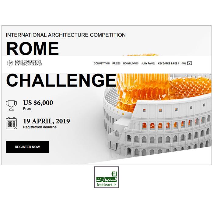 فراخوان بین المللی معماری مسابقه چالش زندگی جمعی رم