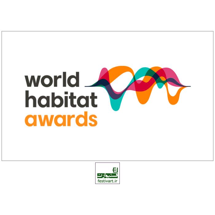 فراخوان جایزه جهانی سکونتگاه ۲۰۱۹