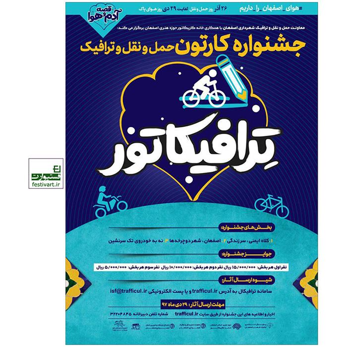 فراخوان جشنواره کارتون حمل و نقل پاک با عنوان ترافیکاتور