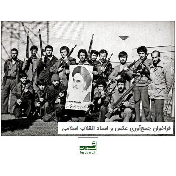 فراخوان جمع آوری عکس و اسناد انقلاب اسلامی
