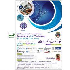 فراخوان دوازدهمین کنفرانس بین المللی مهندسی و تکنولوژی